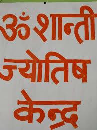 Om Shanti Jyotish Kendra jaipur
