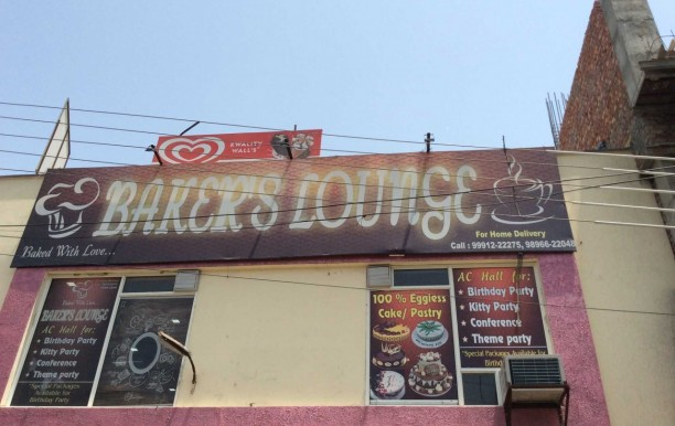 bakers_lounge_exterior_view.jpg