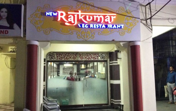 new-rajkumar-restaurant-freeganj-ujjain.jpg