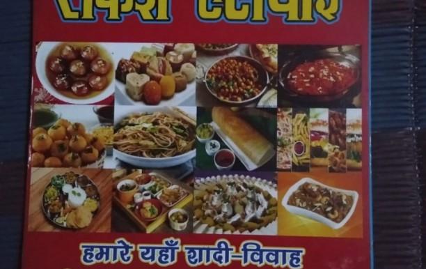 Rakesh Caterers